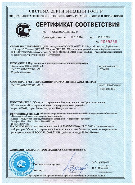 Сертификат соответствия на производство вертикальных цилиндрических стальных резервуаров