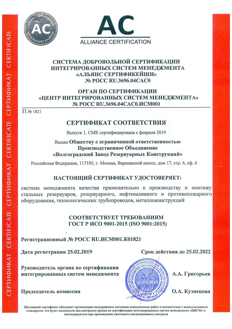 Сертификат соответствия на производство и монтаж